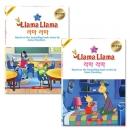 라마라마 Llama Llama 1집+2집 22종(DVD+CD)세트 영한대본포함 유아영어DVD (출시기념 냅킨맨 핸드선풍기 증정)
