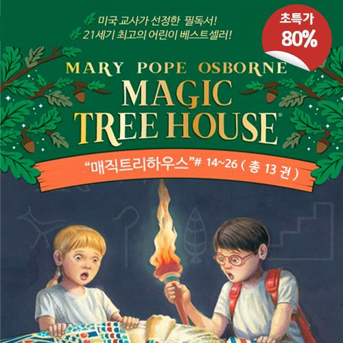 <span>[p]</span> Magic Tree House #14~26(페이퍼백 13...