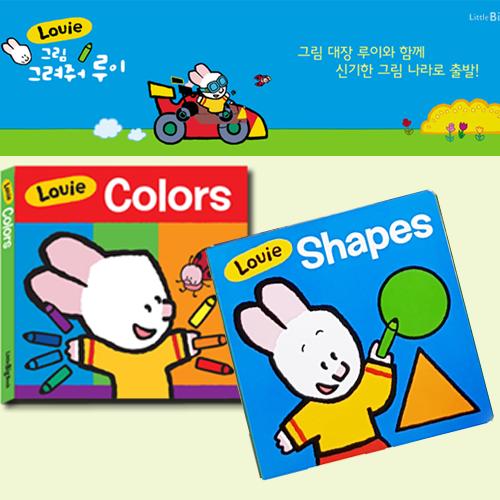 <span>[B]</span> Louie 보드북 2종(colors, shapes)